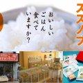 お米の専門店 スズノブ千葉店(柏市)