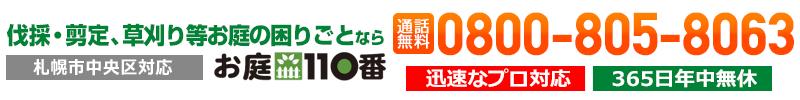 札幌市中央区の剪定や伐採・間伐、お庭の芝張りや砂利敷きはお庭110番