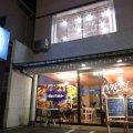 「MaruTama」(マルタマ)    玉名/バー/カフェ/居酒屋/誕生日会/宴会/結婚式2次会/女子会/食事/