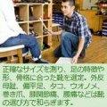 シューズドクターおがわ 足と靴の専門店