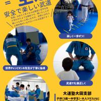 空道 大道塾大田支部