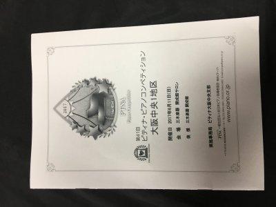 ピティナピアノコンペティション大阪中央予選