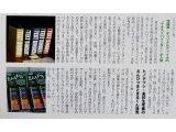 「月刊文具」に掲載していただきました!信誠堂テキストバインダー!