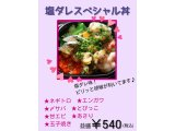 『塩ダレスペシャル丼』誕生でーす!