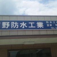 (有)庄野防水工業