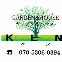 ガーデン&ハウス KEN