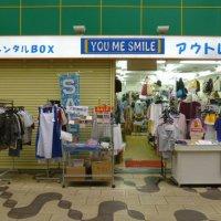 ユーミースマイル<you me smile>アウトレっト 野田店