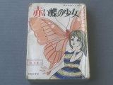最近の仕入れ「貸本【赤い蝶の少女(楳図かずお)】金園社(虹文庫24)」