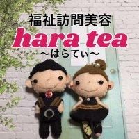 福祉訪問美容hara tea