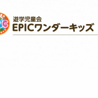 遊学児童会 EPICワンダーキッズ呉校・広校