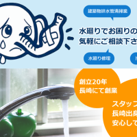 つまり水漏れ修理長崎パイプクリーニング