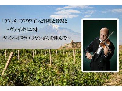 10/28(土) 「アルメニアのワインと料理と音楽と」 ~ヴァイオリニスト カレン・イスラエリヤンさんを囲んで~