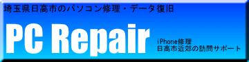 埼玉県日高市・坂戸市・鶴ヶ島市等のパソコン出張サポート・パソコン修理 PC Repair