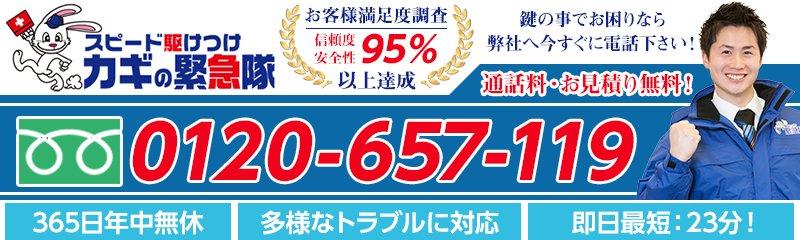 北秋田市|鍵屋のDr.イエロー鍵開けや鍵交換や金庫カギのトラブル緊急対応