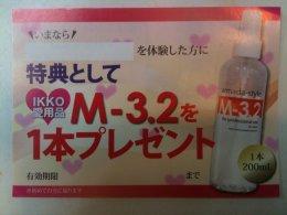 M3,2(¥3,000相当)無料プレゼント