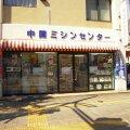 中国ミシンセンター米子店