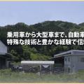 村本モータース株式会社