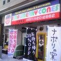 ストロベリーコーンズ行啓通店 STRAWBERRYCONES GYOUKEIDOORI