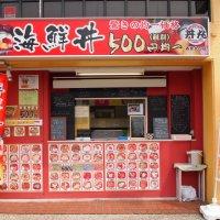 なにわ丼丸(どんまる) 西宮北口店