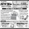 創業15周年記念!説明会のお知らせ