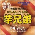 産直逸品食品館【自然家】