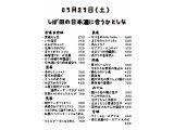 秋津日本酒居酒屋しば田:本日の入荷おすすめ「お料理」Menuです(^ω^)♪♪
