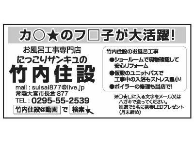 茨城新聞のPR文のイメージを変えてみました。