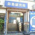 井島鍼灸院