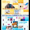 ドコモ2011夏モデル発表