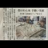 中日新聞 わら床 手縫い実演