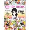 FMヨコハマ フリーペーパー 『STATION BREAK Vol.12』