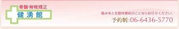 尼崎,伊丹,西宮で女性を応援する整体院 尼崎武庫之荘健湧館 骨盤矯正,YOSA,耳つぼダイエットお任せください!