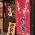 炭火焼肉 獅子小屋 大塚店
