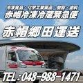 冷凍冷蔵食品輸送の赤帽冷凍冷蔵クール緊急便/赤帽郷田運送