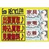 品川区・港区☆リサイクル品の出張買取強化中です♪