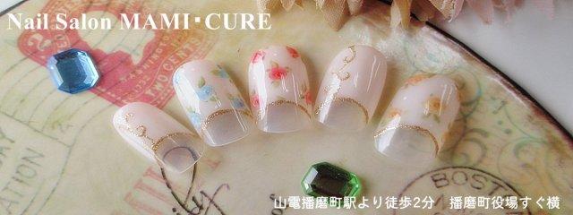 Nail Salon MAMI・CURE ~ネイルサロン マミ・キュア~