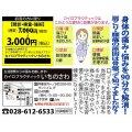 「お店のミカタ見た」で初回7000円→3000円!
