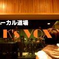 横浜 ボーカルレッスンK's VOX