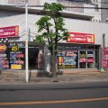 ハンコ卸売センター浦和店