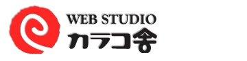 WEB STUDIO カラコ舎