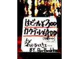 月曜は生ビール300円☆カクテルALL 400円☆