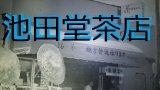 池田堂茶店 (旧 池田タバコ店)