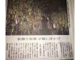 ★ 笹飾りライトアップ♪