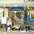 スィーツカフェ 『カフェ・ビオ』