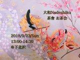 「第1回 大和Nadeshiko 茶會 お茶会」 開催されました~ ♪