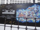 FUKUOKA Christmas Marketが開催されます♪