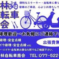 スクーター・バイク(有)若林自転車商会