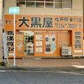 チケット大黒屋 松戸駅東口店