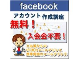 Facebookアカウント作成講座(無料)