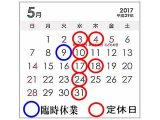 5月の営業日お知らせ!